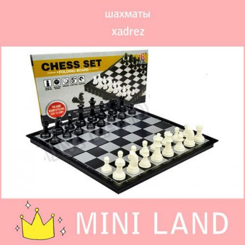 Mini Travel Magnetic Chess Set