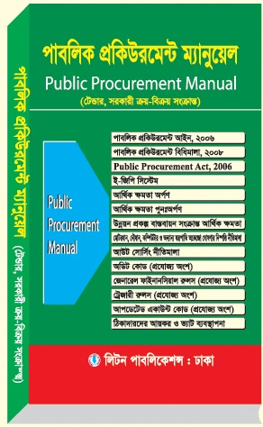 Public Procurement Manual (Bangladesh Procurement related rules)