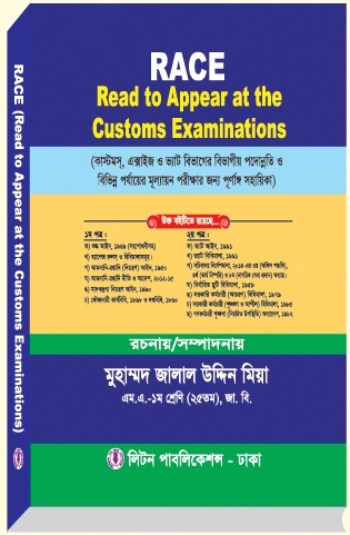 RACE Road to Appear the Customs Examinations- Custom Law Related Books